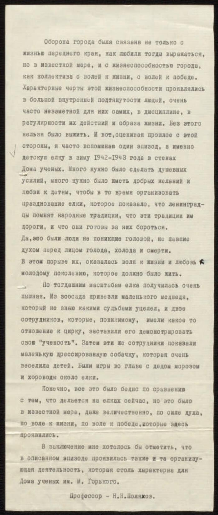 махмут гареев биография