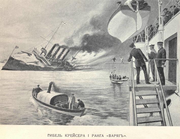 подвиг крейсера варяг и канонерской лодки кореец