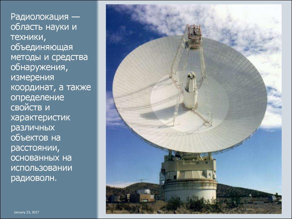 радиолокационная установка