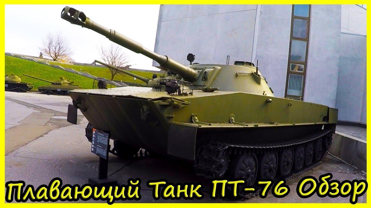 пт 76 плавающий танк