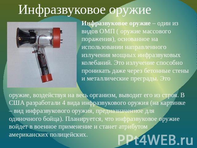 ультразвуковое оружие