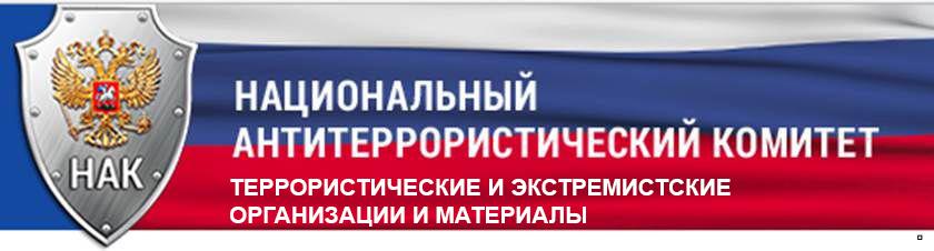 список террористических организаций запрещенных в россии