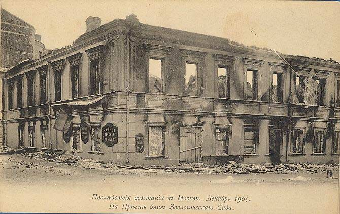 центр декабрьского вооруженного восстания в москве 1905