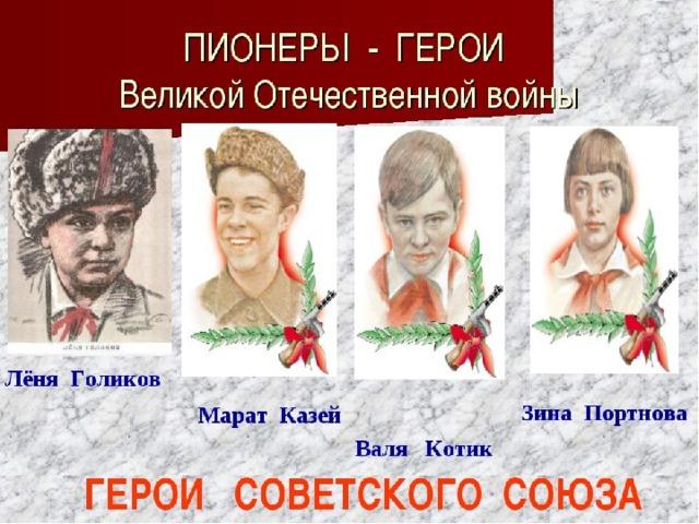пионеры герои великой