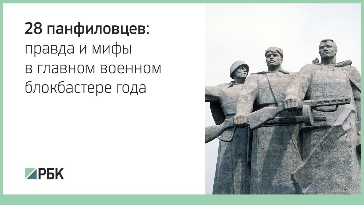 героев панфиловцев
