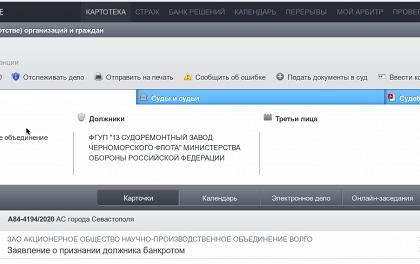 13 судоремонтный завод севастополь официальный сайт