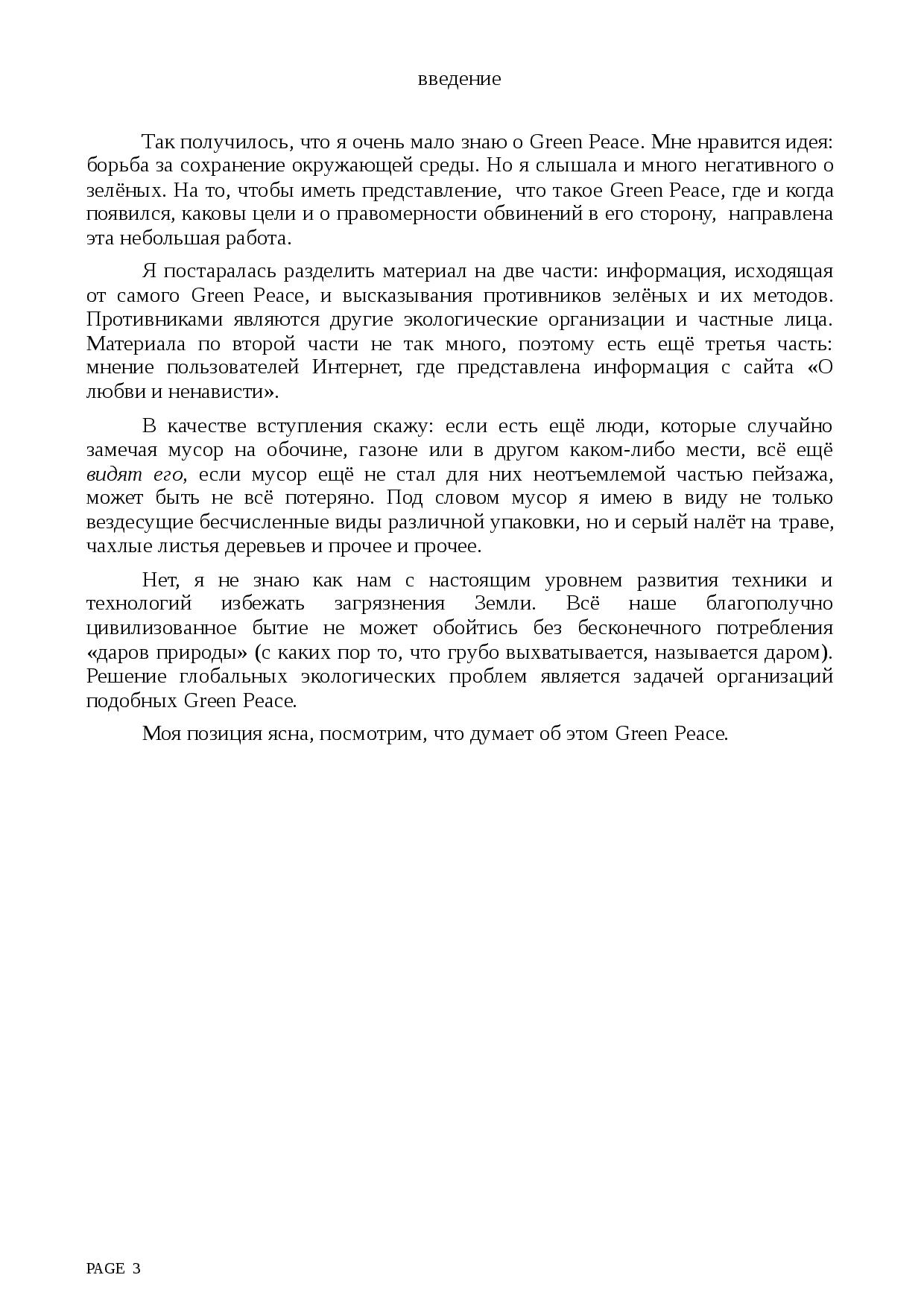 гринпис цели и задачи