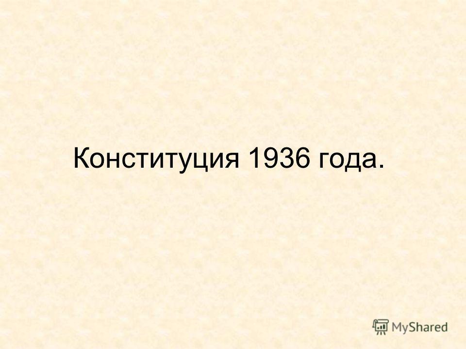 сталинская конституция 1936 года текст