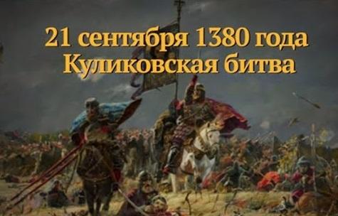 день победы в куликовской битве