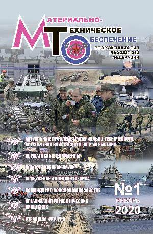 материально техническое обеспечение вооруженных сил российской федерации