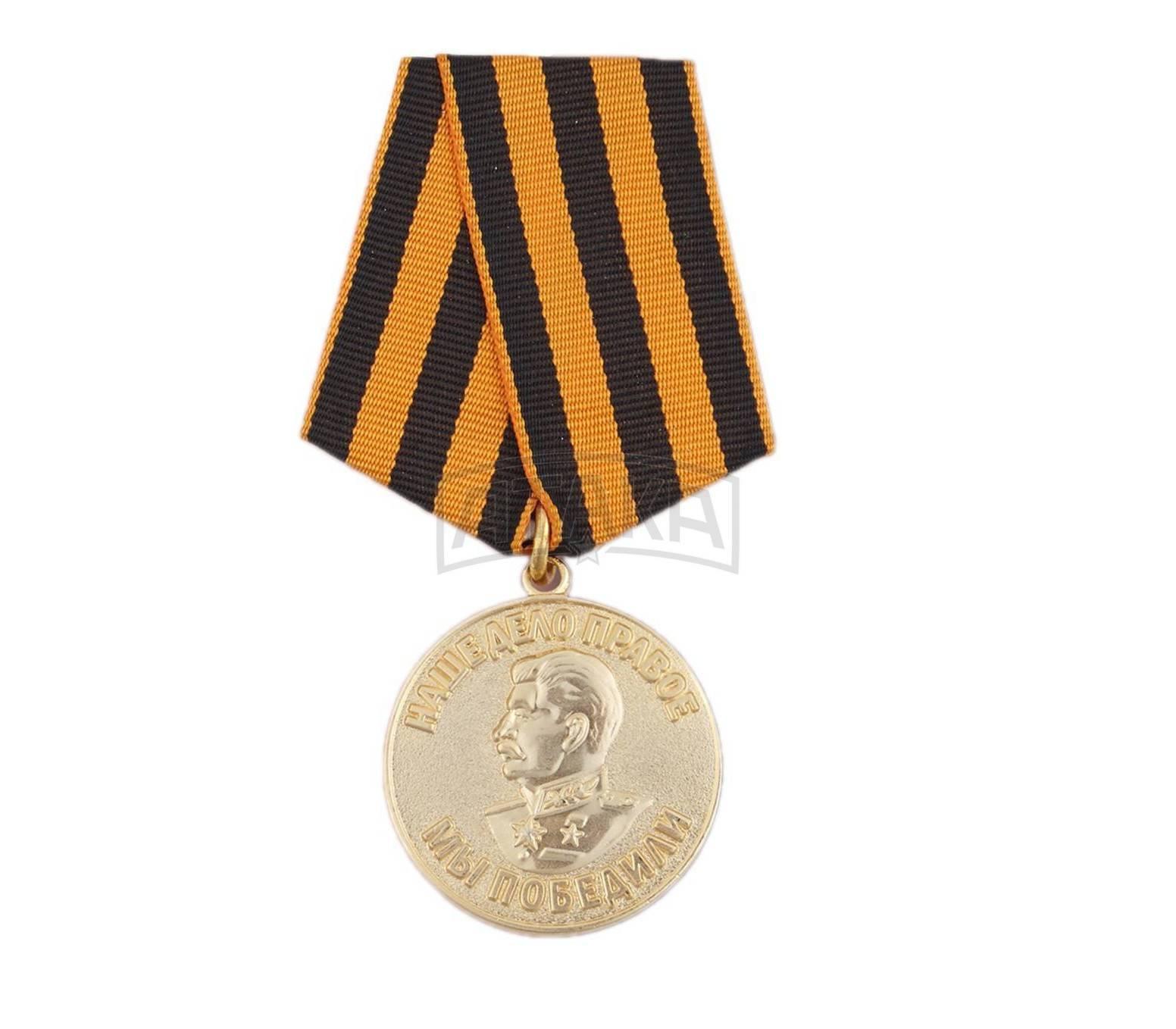орден за победу над германией