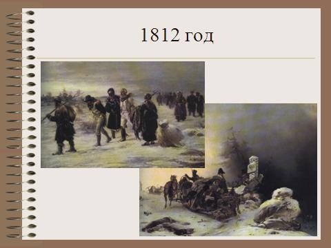 указ александра 1 об окончании войны