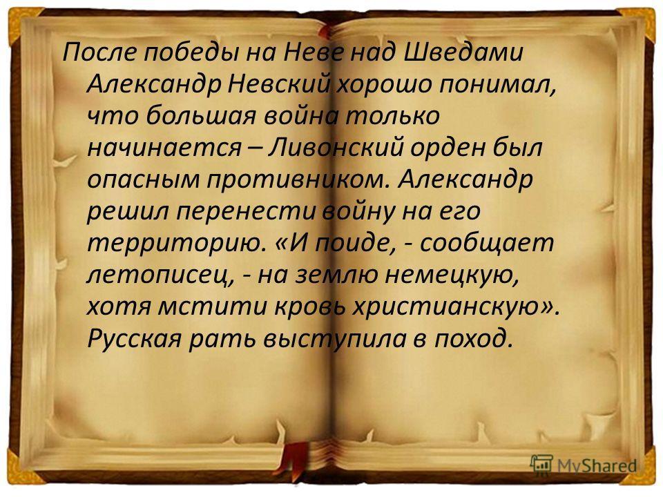 крестоносцы на руси