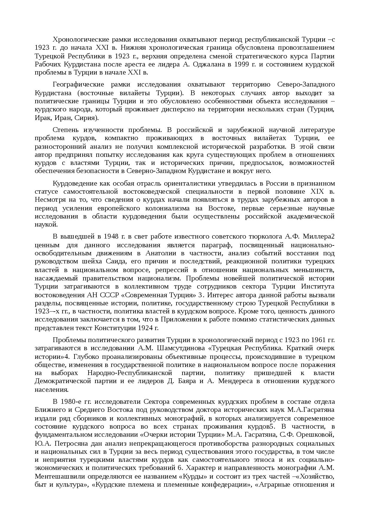 севрский договор заключенный 10 августа 1920 г