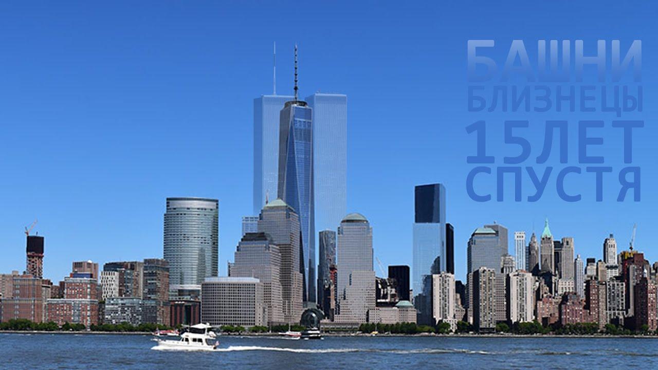 где находятся башни близнецы