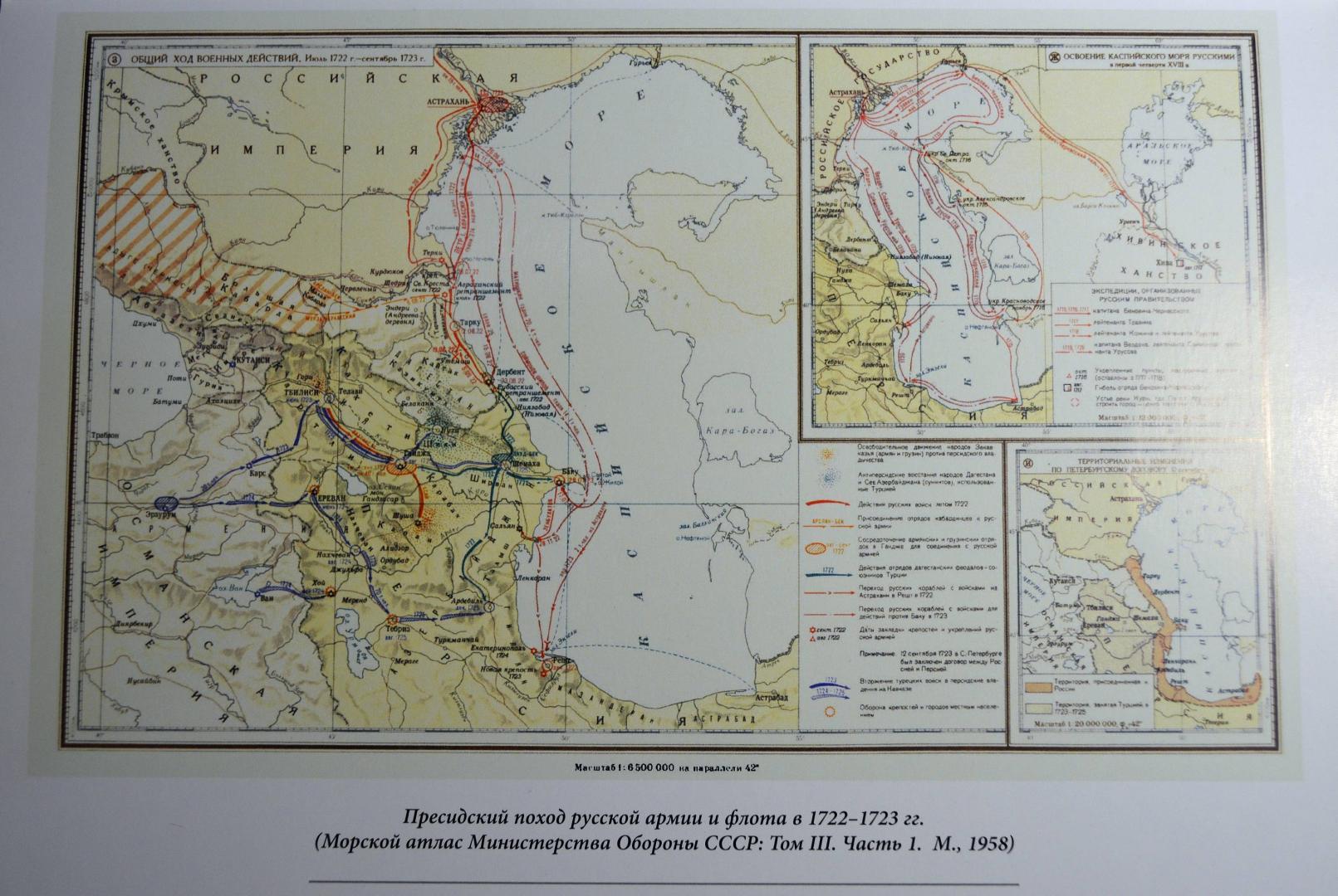 каспийский поход 1722 1723