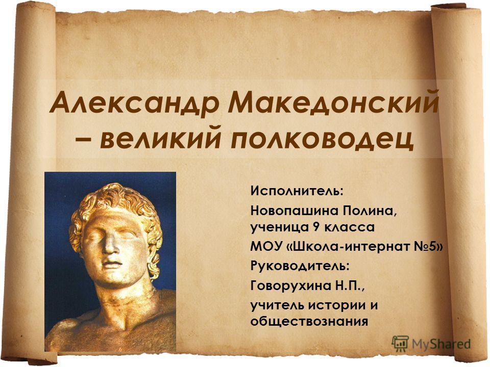 александр македонский краткое сообщение