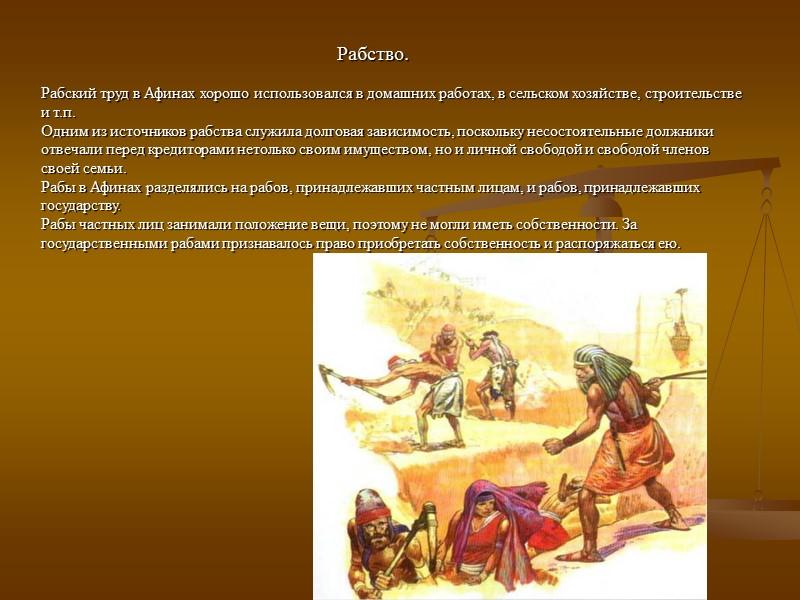 государственных рабов в спарте называли