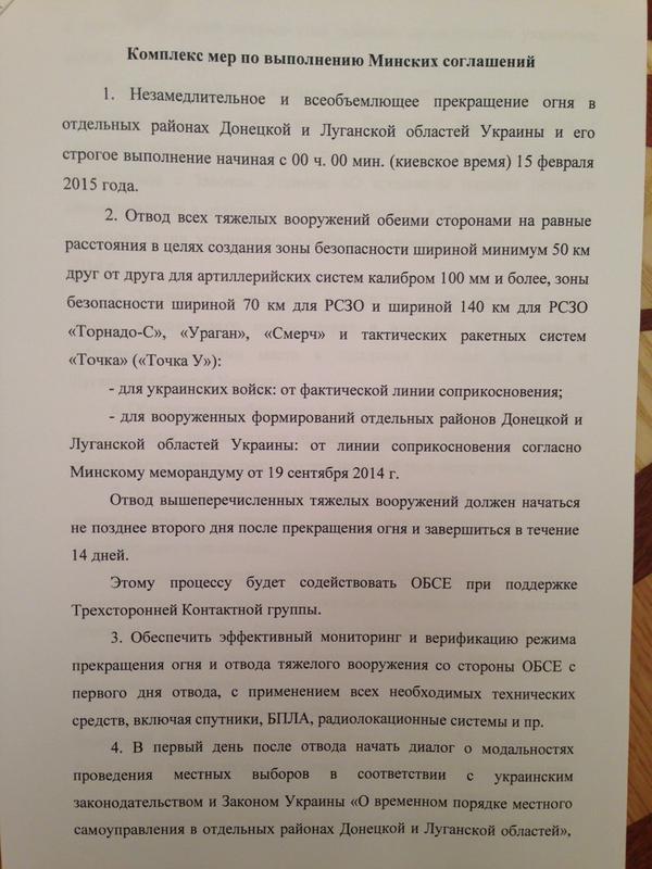 текст минских соглашений 2