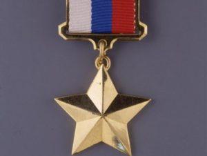 сколько платят за звезду героя россии