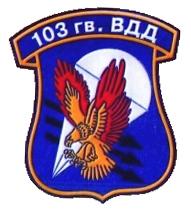 витебская дивизия вдв
