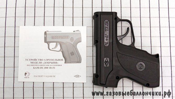 добрыня пистолет самообороны официальный сайт