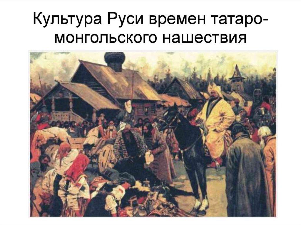 причины монгольских завоеваний