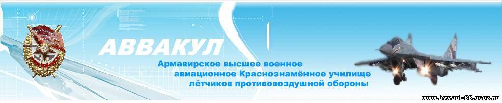 харьковское училище летчиков