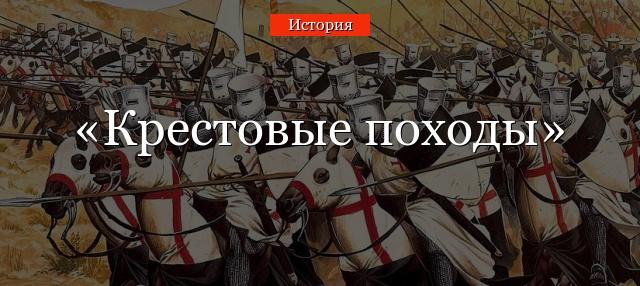 итоги 3 крестового похода