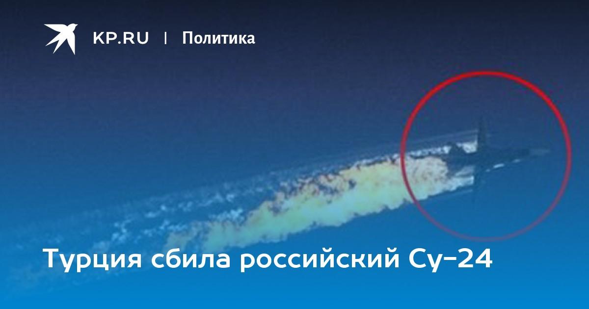 когда турция сбила российский самолет