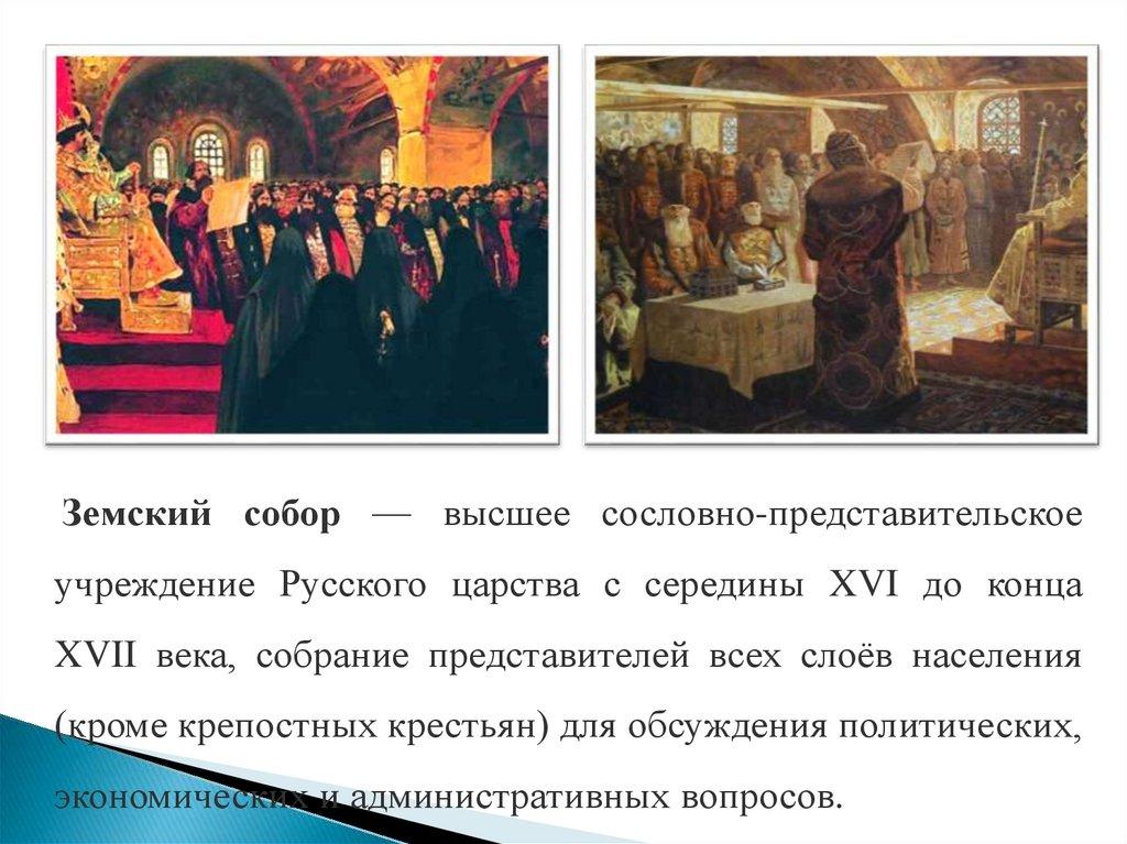1 земский собор
