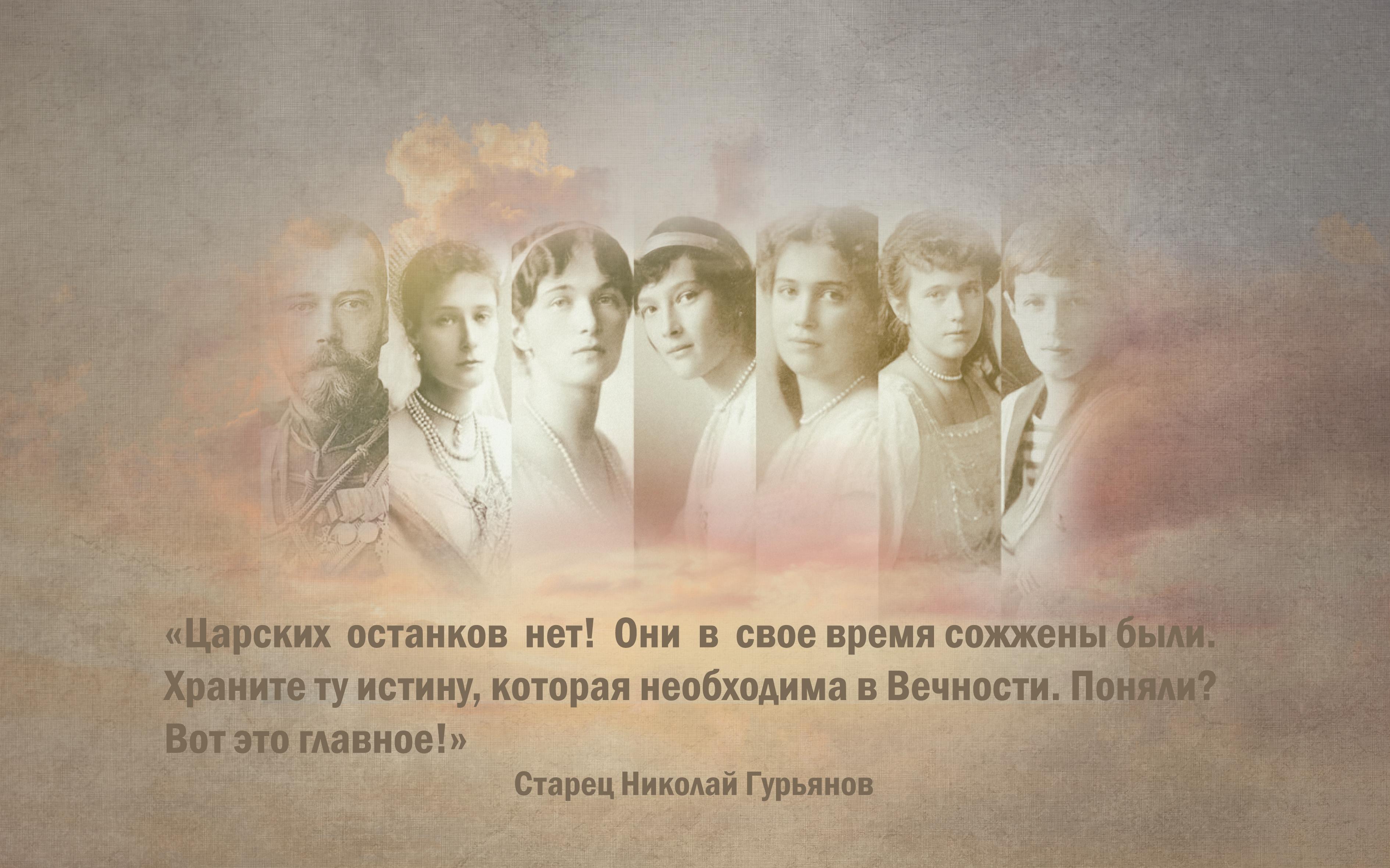 кто убил николая 2 и его семью