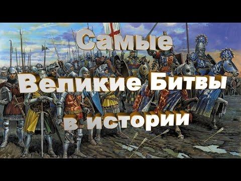 исторические битвы