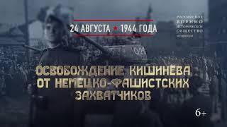 ясско кишиневская операция 1944