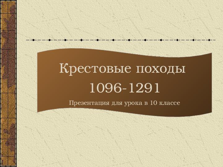 третий крестовый поход 1189 1192