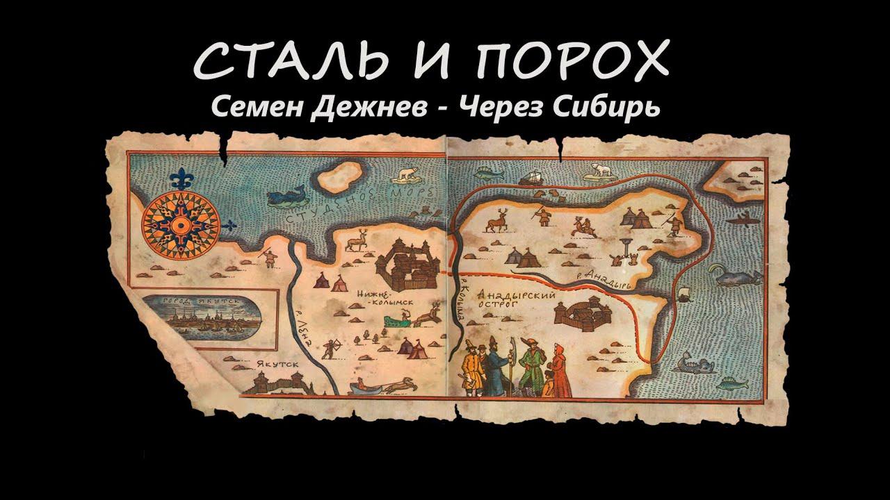 семен дежнев карта путешествий