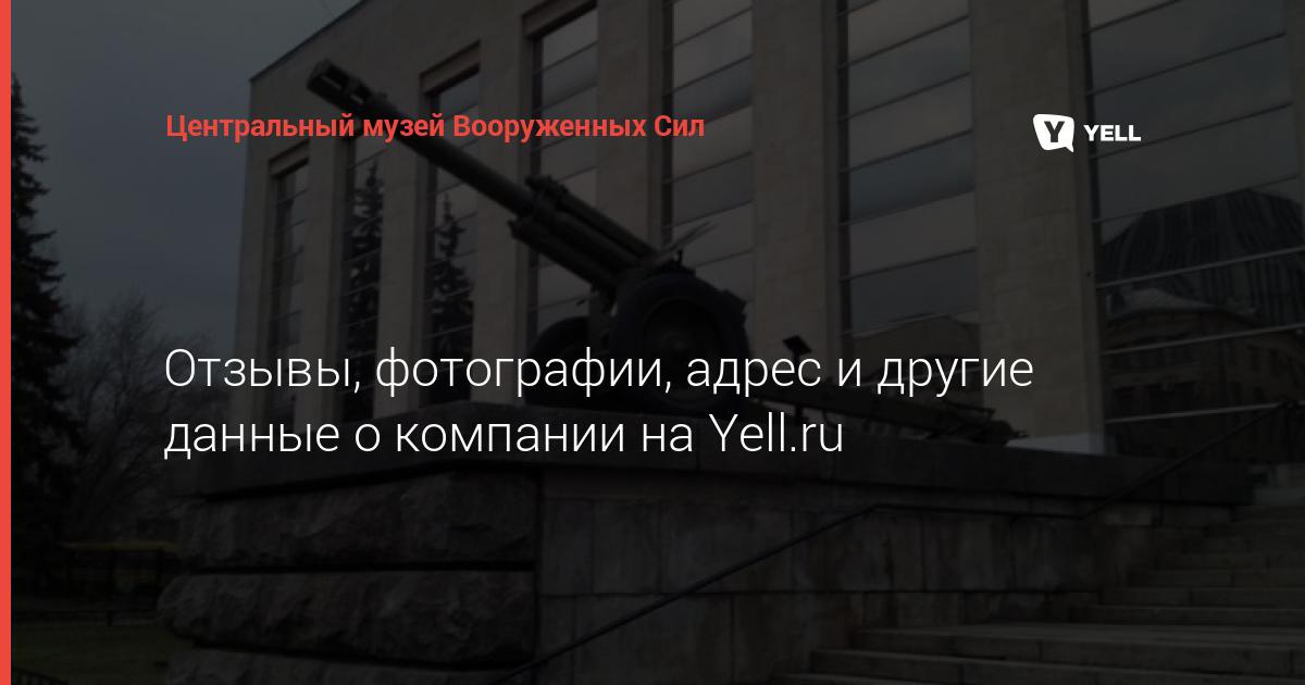 музей советской армии