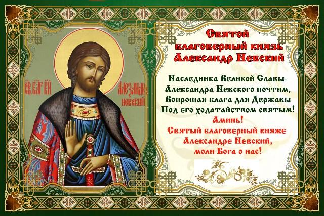 александр невский святой покровитель