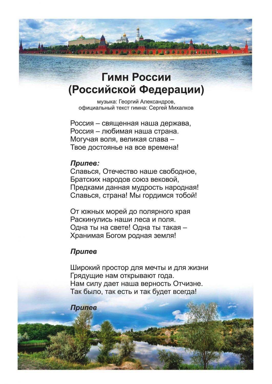 первый куплет гимна россии
