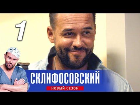склифосовский доктор википедия