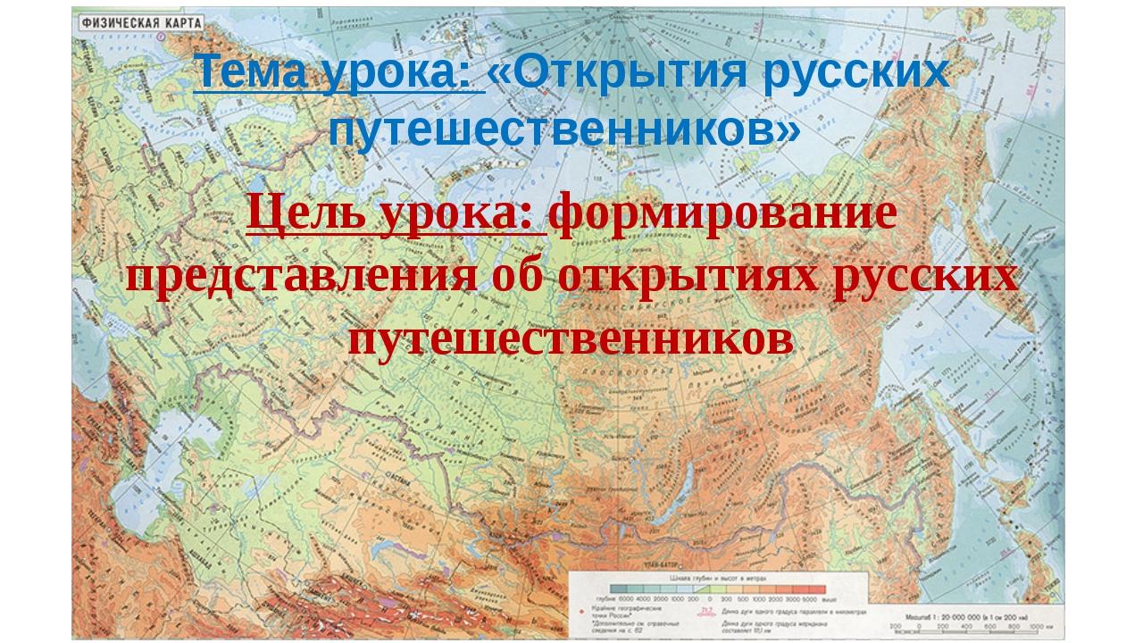 сообщение о путешественнике по географии