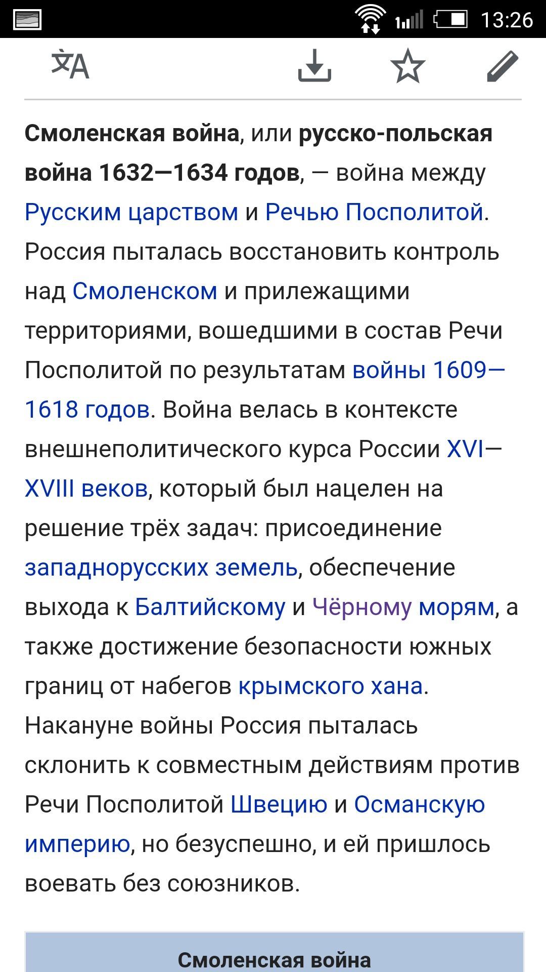 польская интервенция в россии