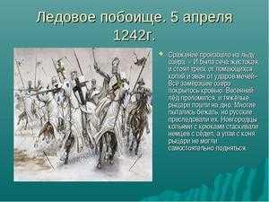 что произошло в 1240 году на руси