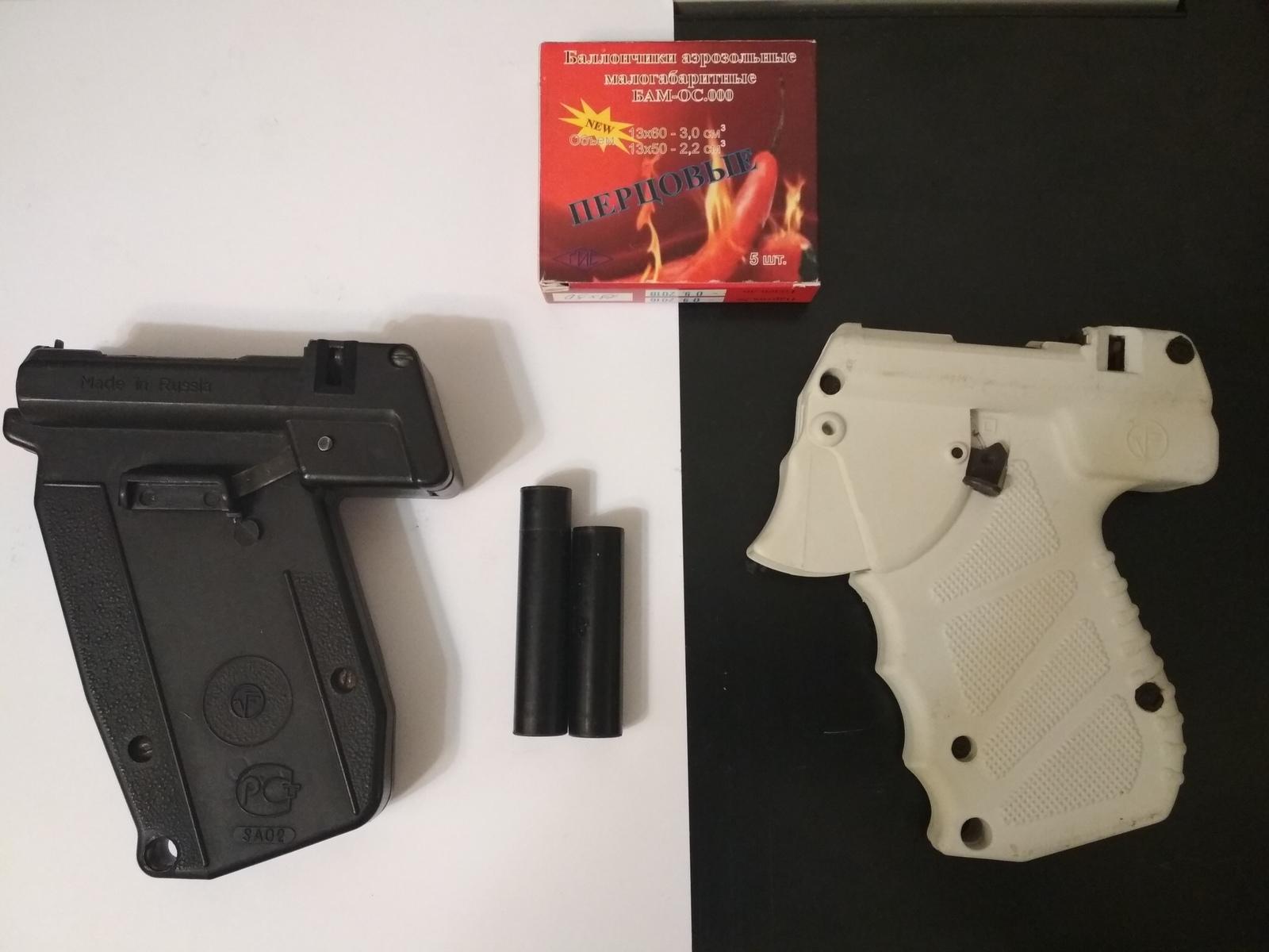 перцовый пистолет