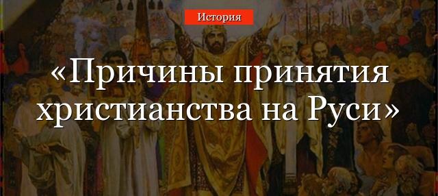 3 направления христианства