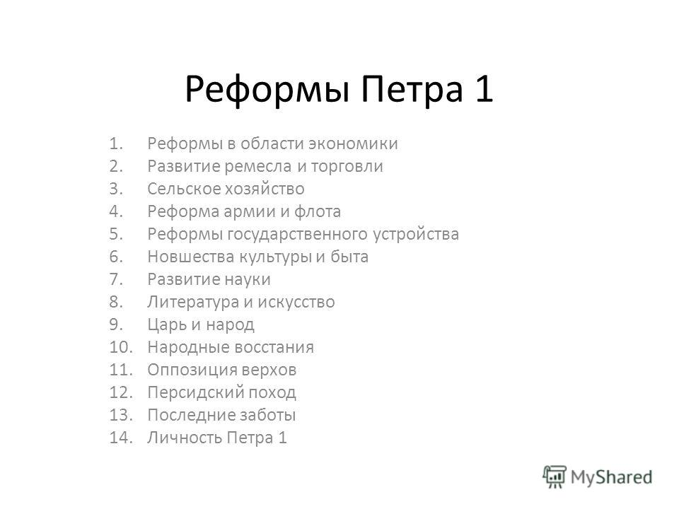 реформы петра 3