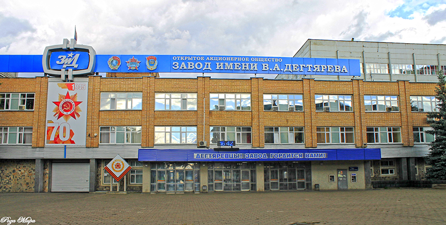 завод им дегтярева официальный сайт