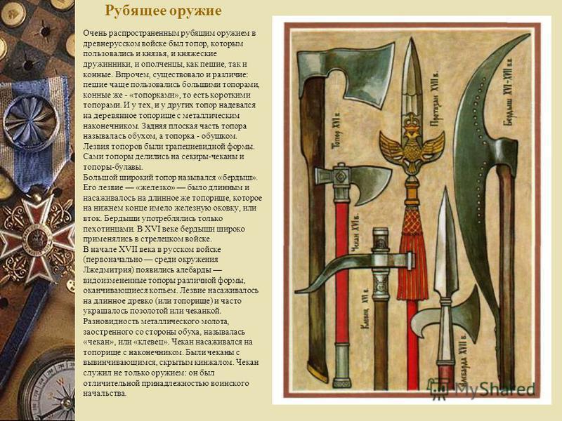 одежда богатырей русских