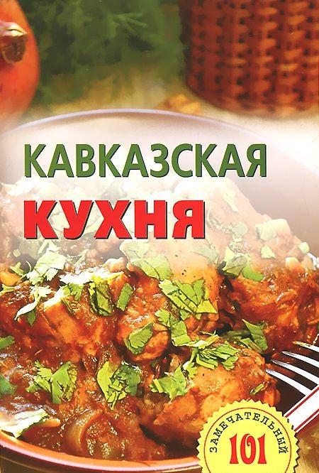 блюда кавказской кухни рецепты