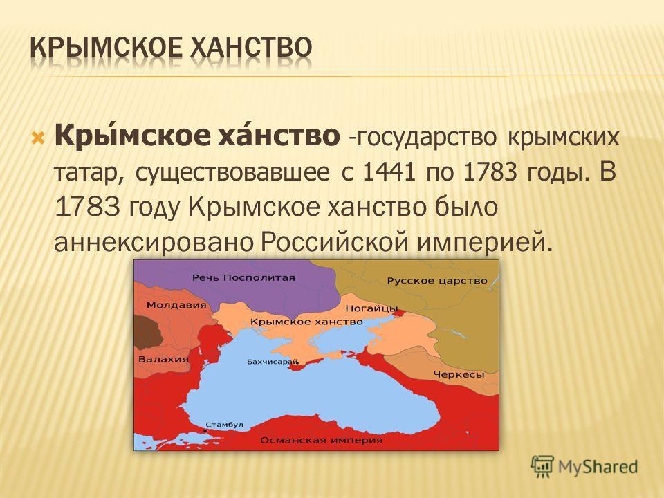 крымское ханство сообщение 7 класс кратко